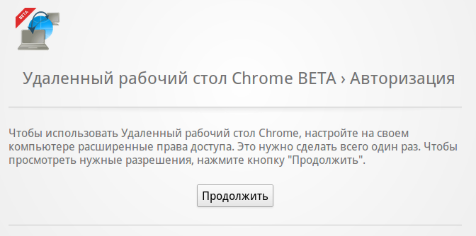 Chrome rdp