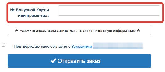 Активация промокода в интернет-магазине