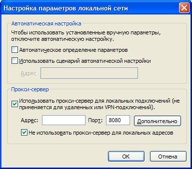 Настройка парамтров подключения через прокси-сервер