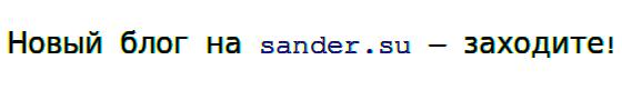 Sander.su