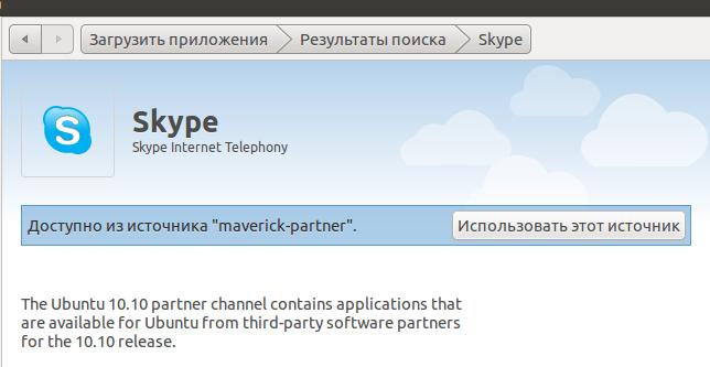 Skype in Ubuntu 10.10