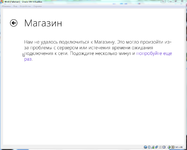 Windows 8 - shop