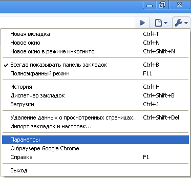 параметры Google Chrome