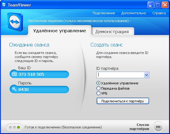 TeamViewer use