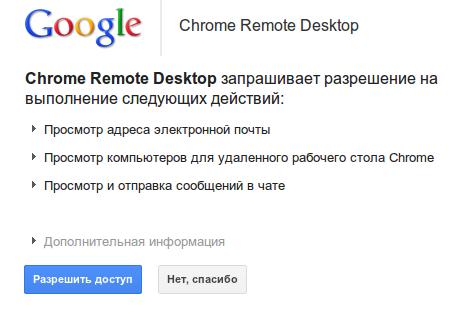 Chrome rdp