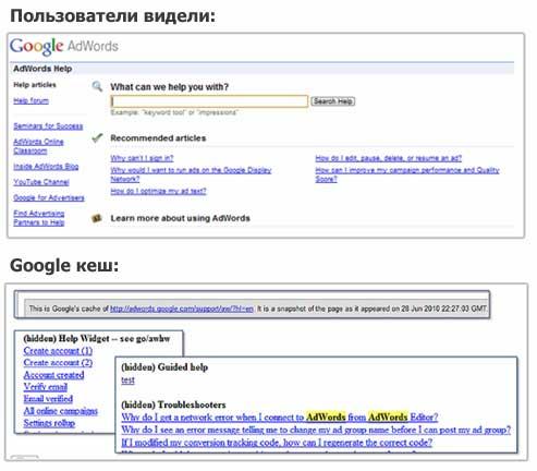 клоакинг гугл