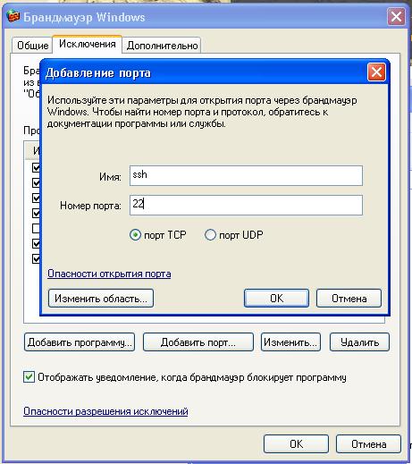Cygwin firewall settings