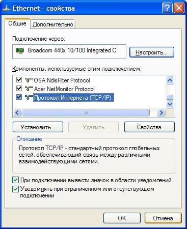 Настройки ethernet