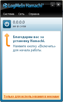 Hamachi run