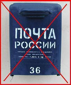 Не электронная почта