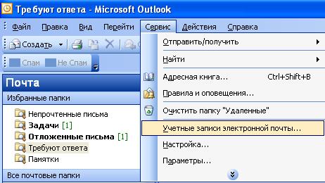 настройка microsoft outlook