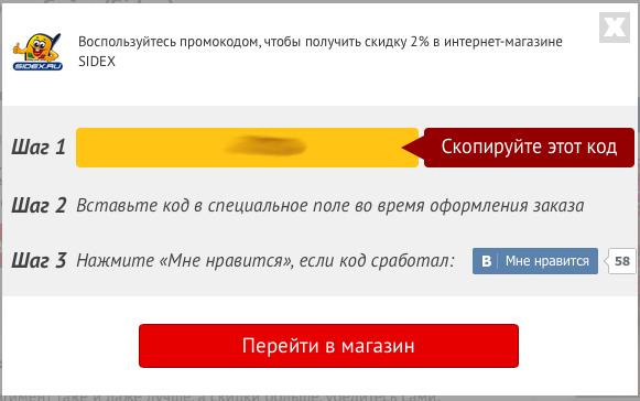 Копирование скидочного кода с сайта Picodi.ru
