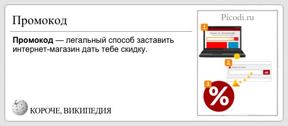 Промокод — легальный способ заставить интернет-магазин дать тебе скидку.