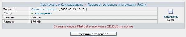 Скачивание торрент-файла torrents.ru