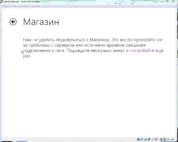 Windows 8 - shop